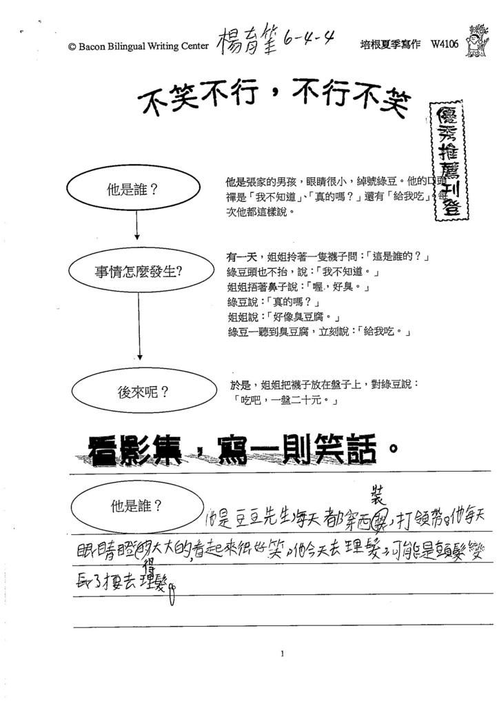 105W4106楊育笙 (1)