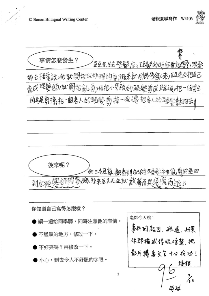 105W4106楊育笙 (2)