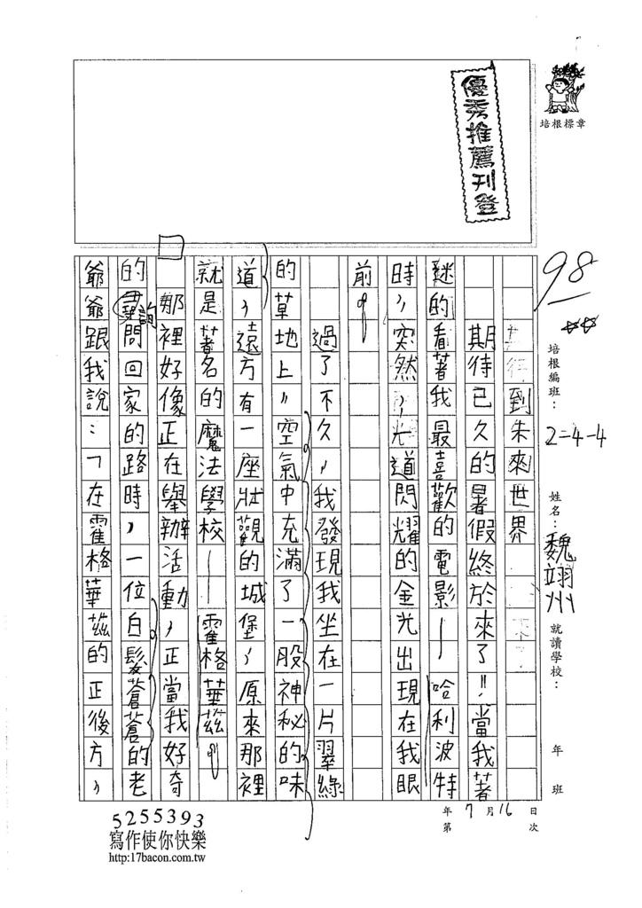 105W5104魏翊州 (1)