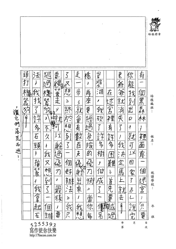 105W5104魏翊州 (2)