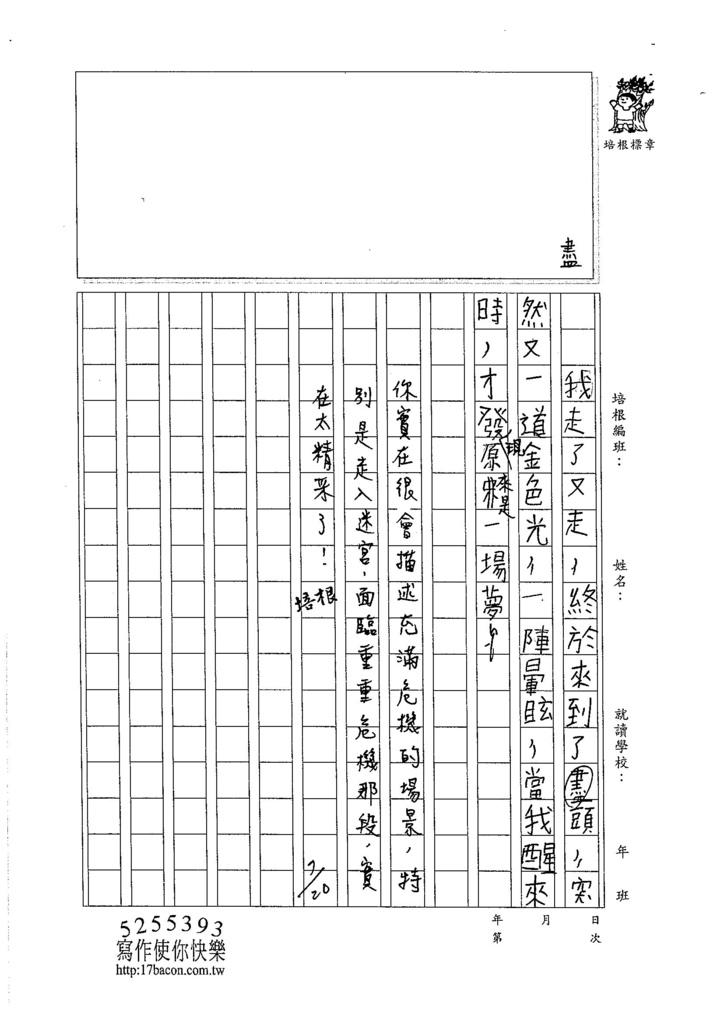 105W5104魏翊州 (3)