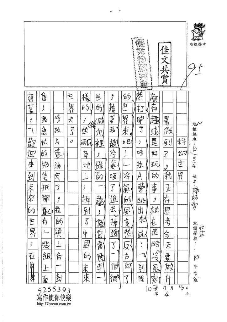 105W5104陳竑齊 (1)