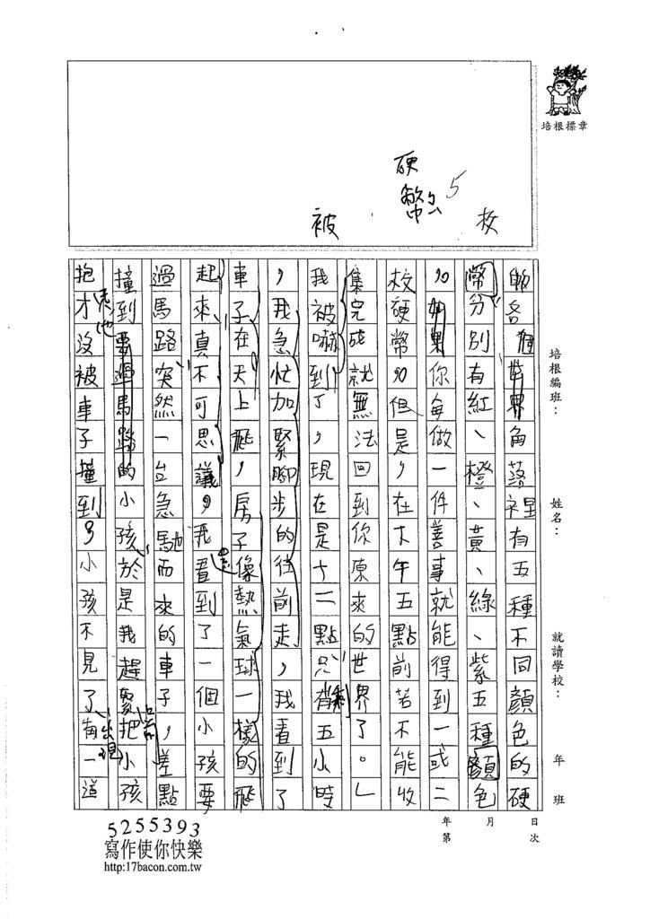 105W5104陳竑齊 (2)
