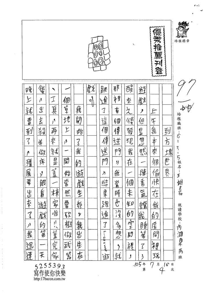 105W5104王翊嘉 (1)