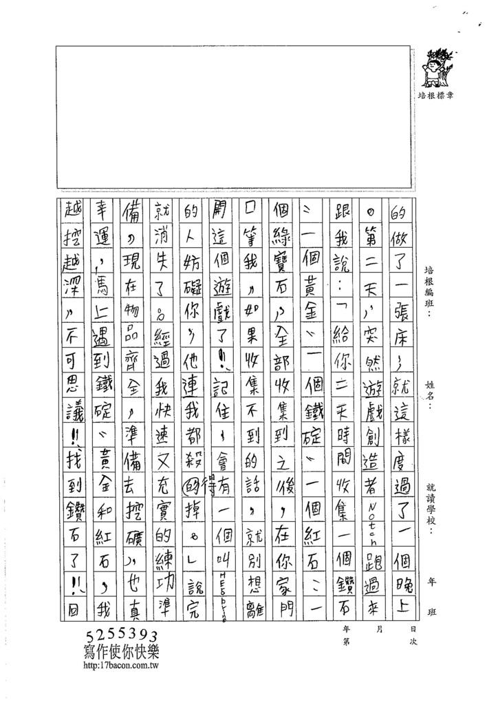 105W5104王翊嘉 (2)