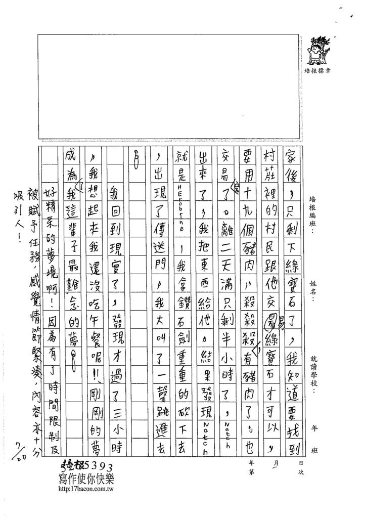 105W5104王翊嘉 (3)
