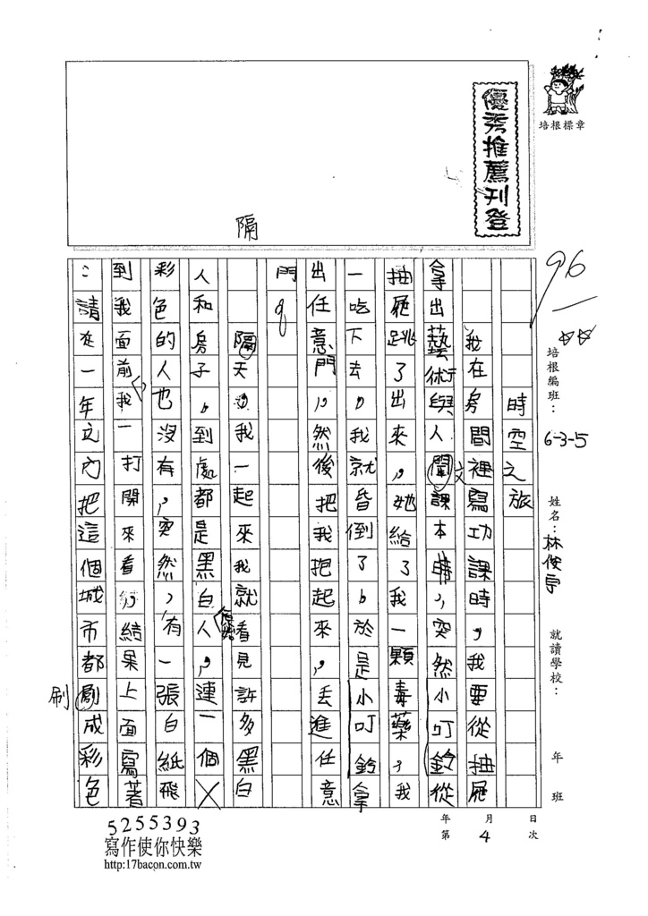 105W5104林俊宇 (1)