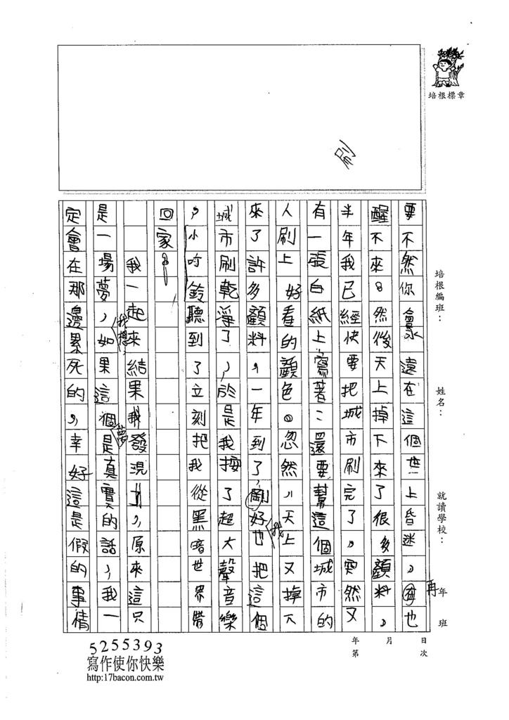 105W5104林俊宇 (2)