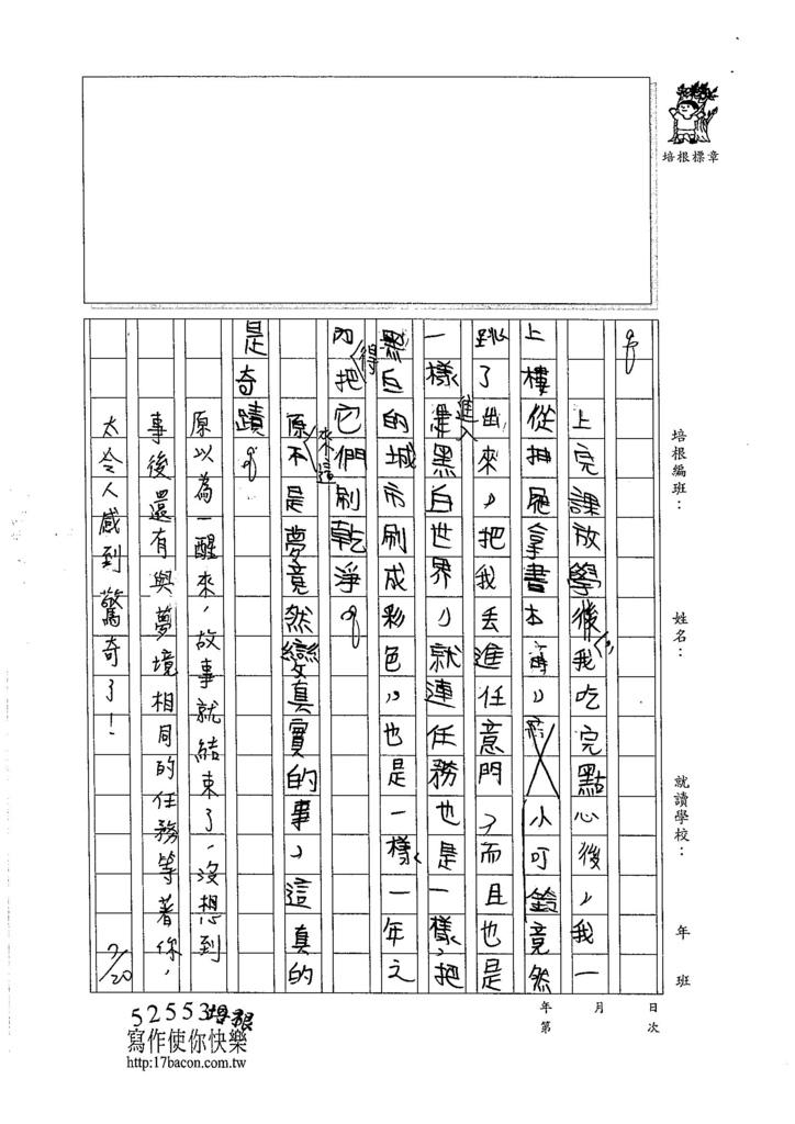 105W5104林俊宇 (3)