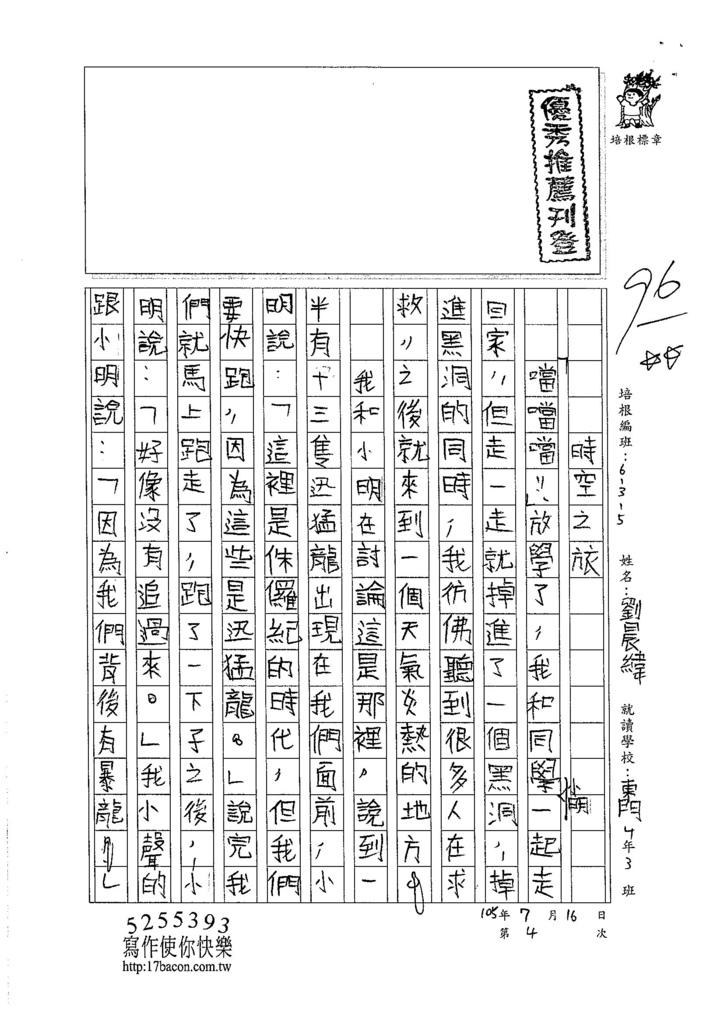 105W5104劉晨緯 (1)