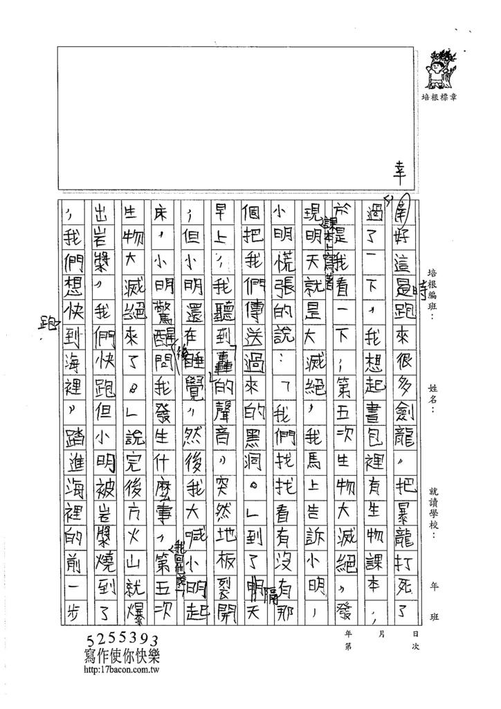105W5104劉晨緯 (2)