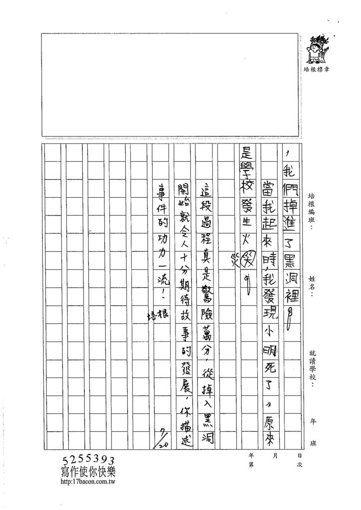 105W5104劉晨緯 (3)