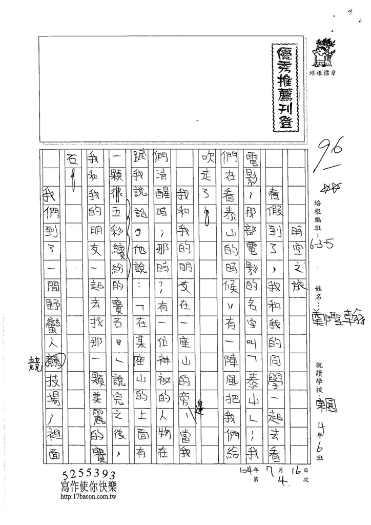 105W5104鄭聖翰 (1)