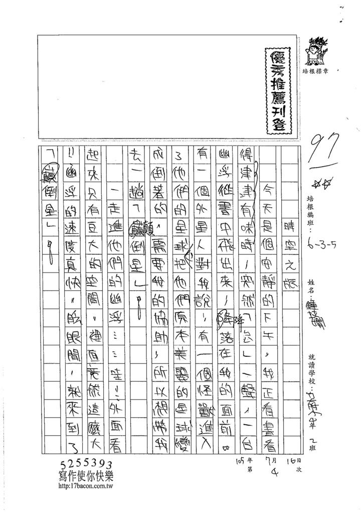 105W5104鍾苡嫺 (1)