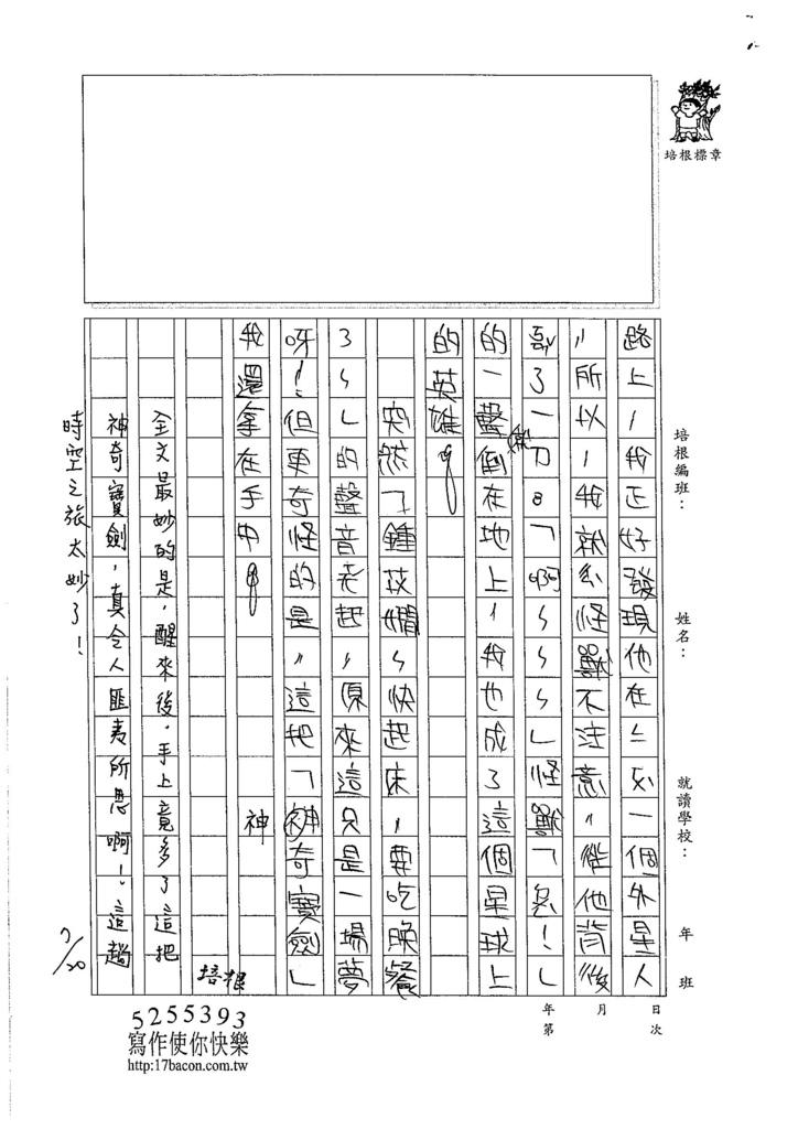 105W5104鍾苡嫺 (3)