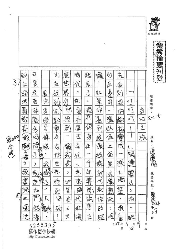 105W5104陳慶陽 (1)