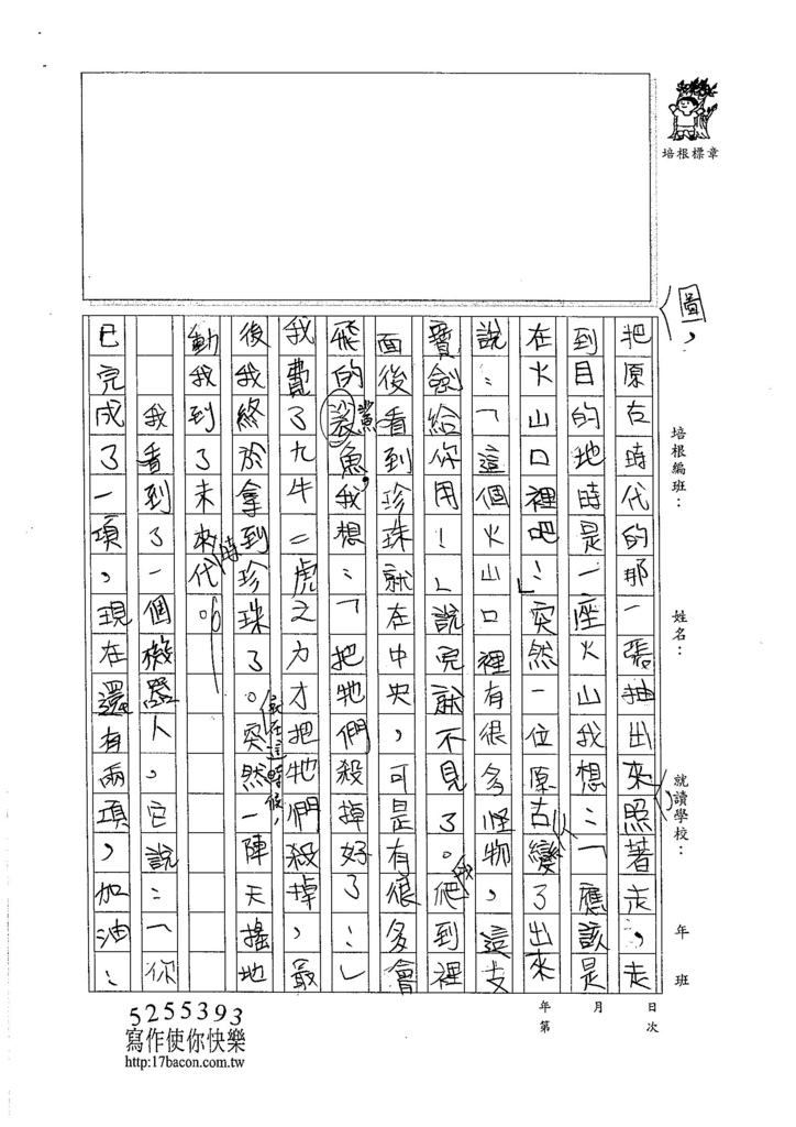 105W5104陳慶陽 (2)