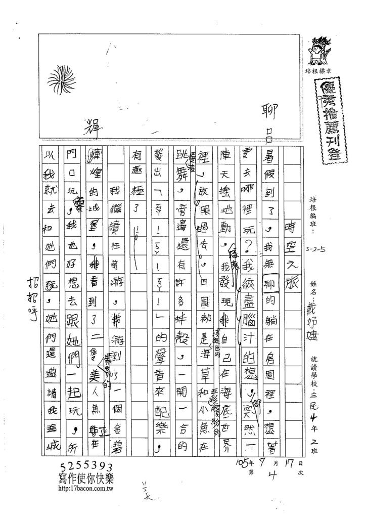 105W5104戴妤婕 (1)