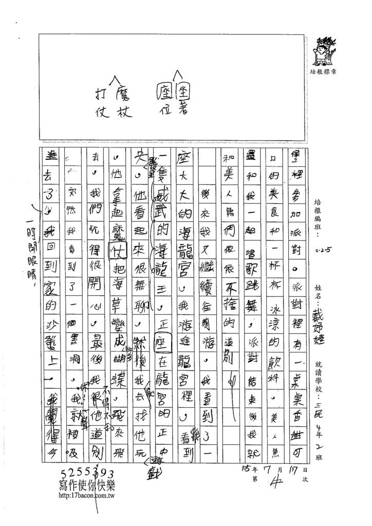 105W5104戴妤婕 (2)