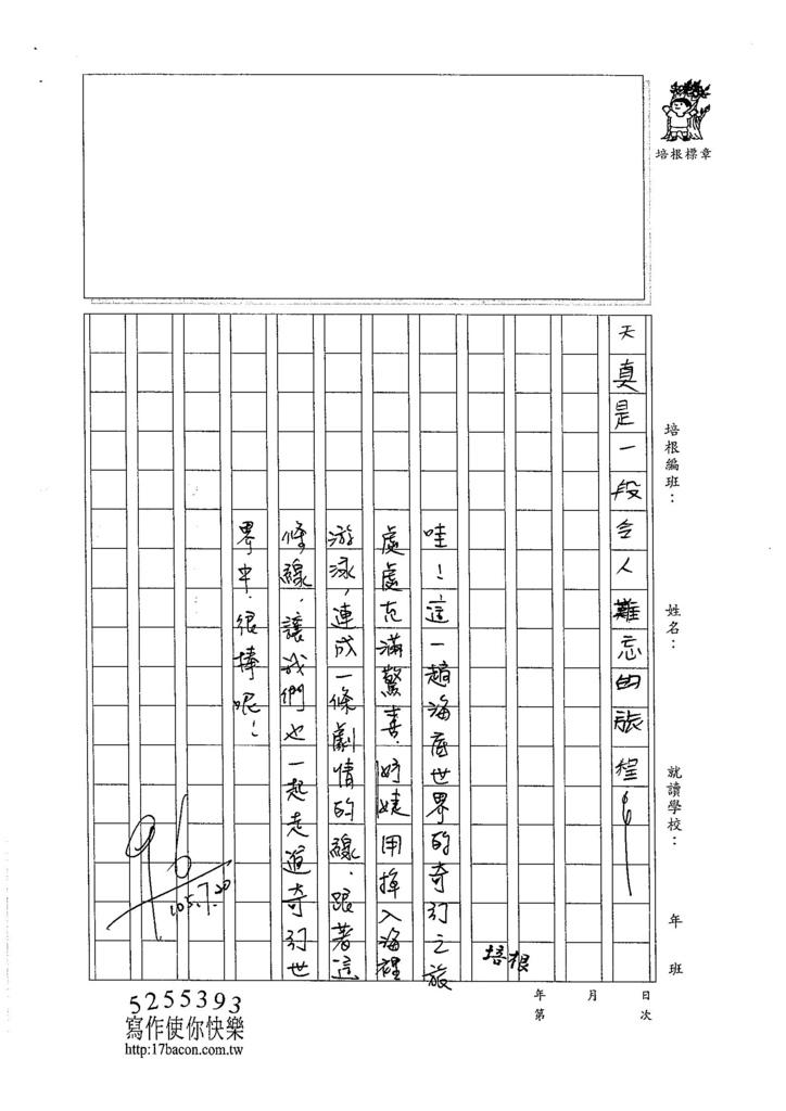 105W5104戴妤婕 (3)