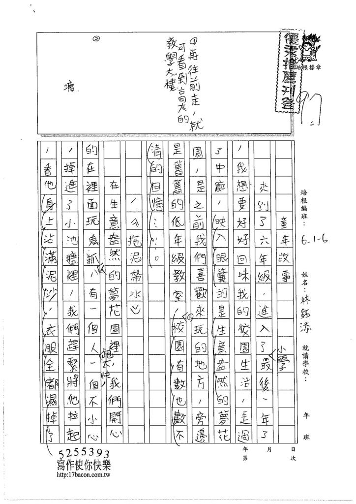 105W6102林鈺添 (1)