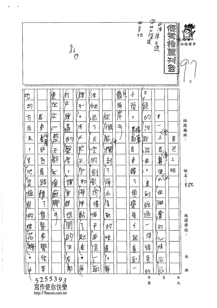 105W6104蔡昊恩 (1)