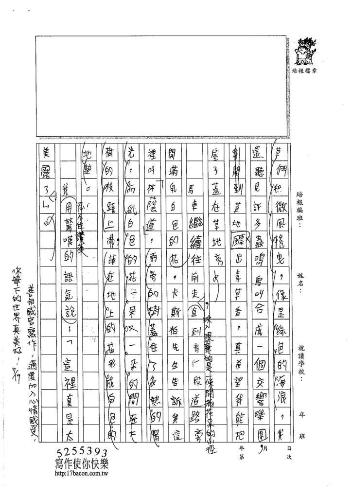 105W6104蔡昊恩 (2)