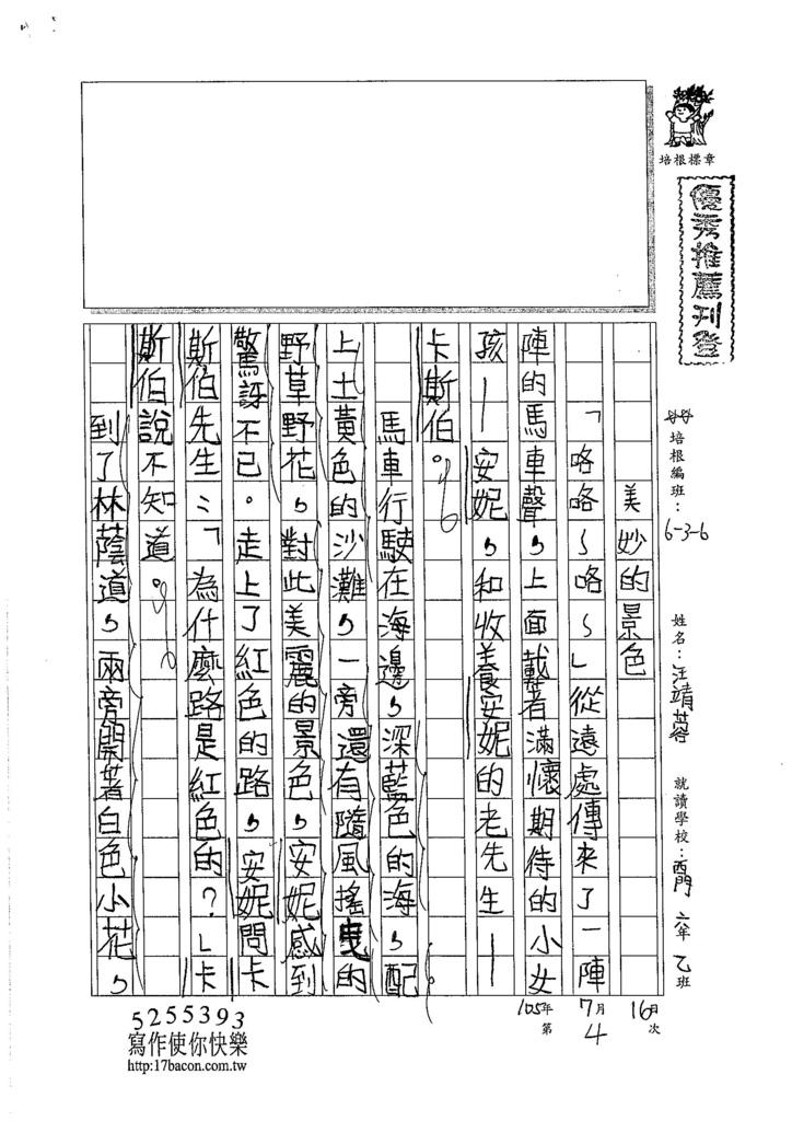 105W6104汪靖蓉 (1)