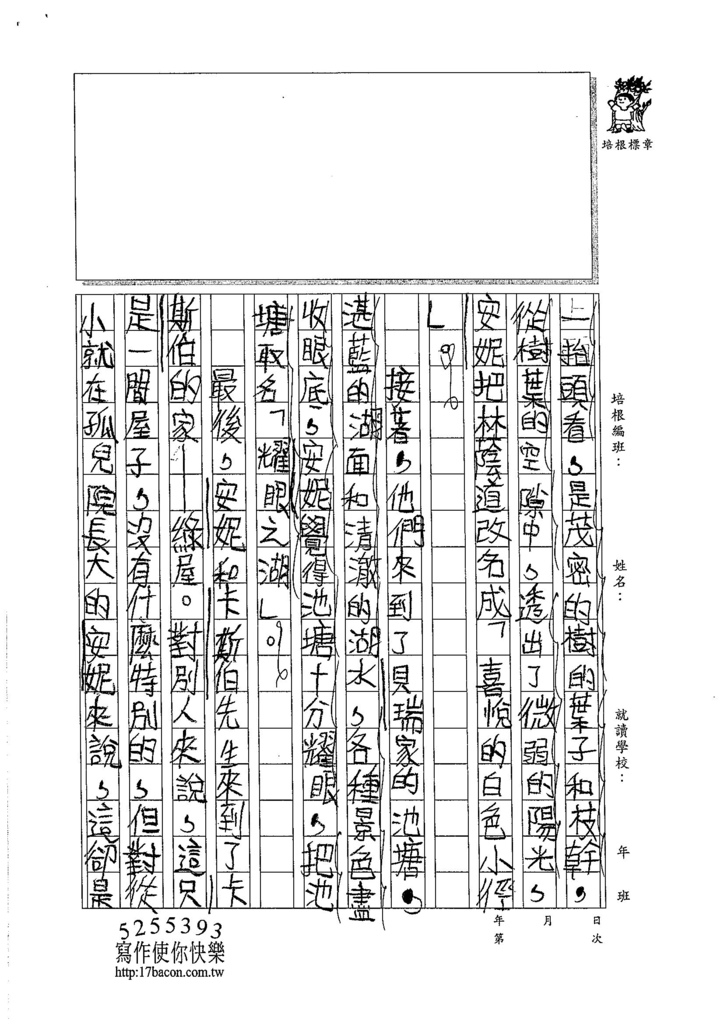 105W6104汪靖蓉 (2)