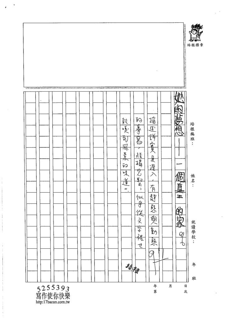 105W6104汪靖蓉 (3)