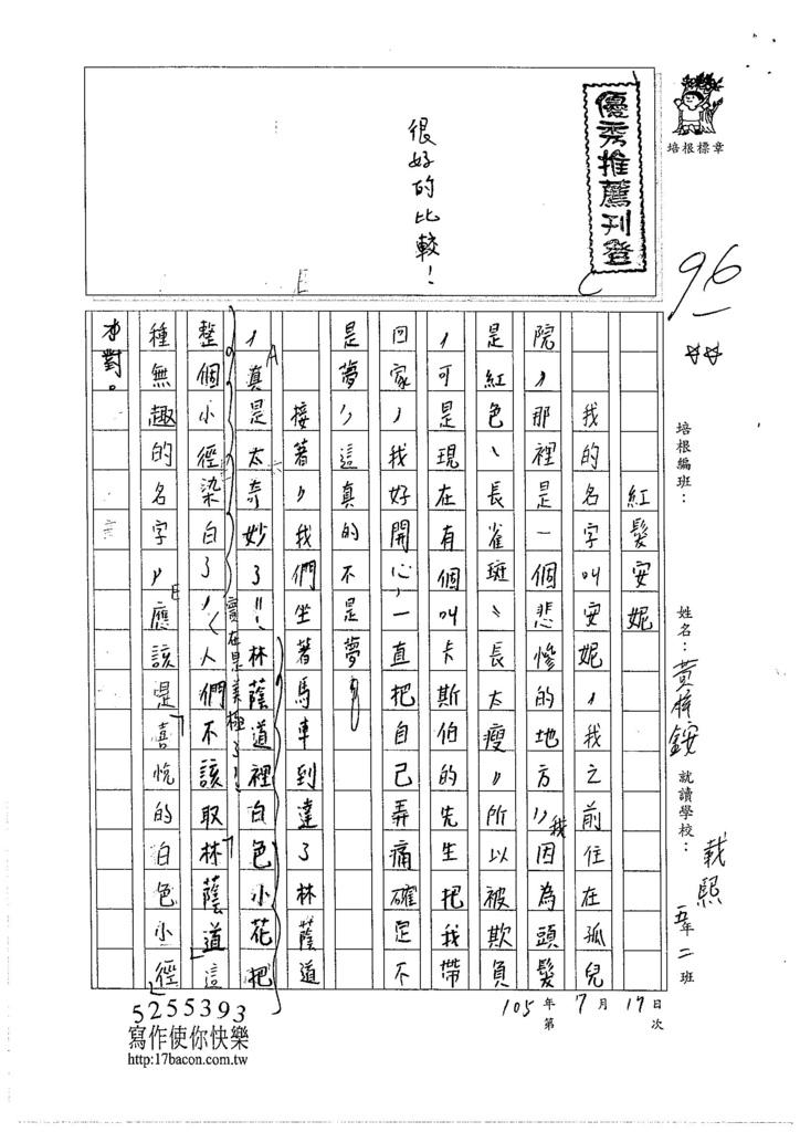 105W6104黃梓銨 (1)