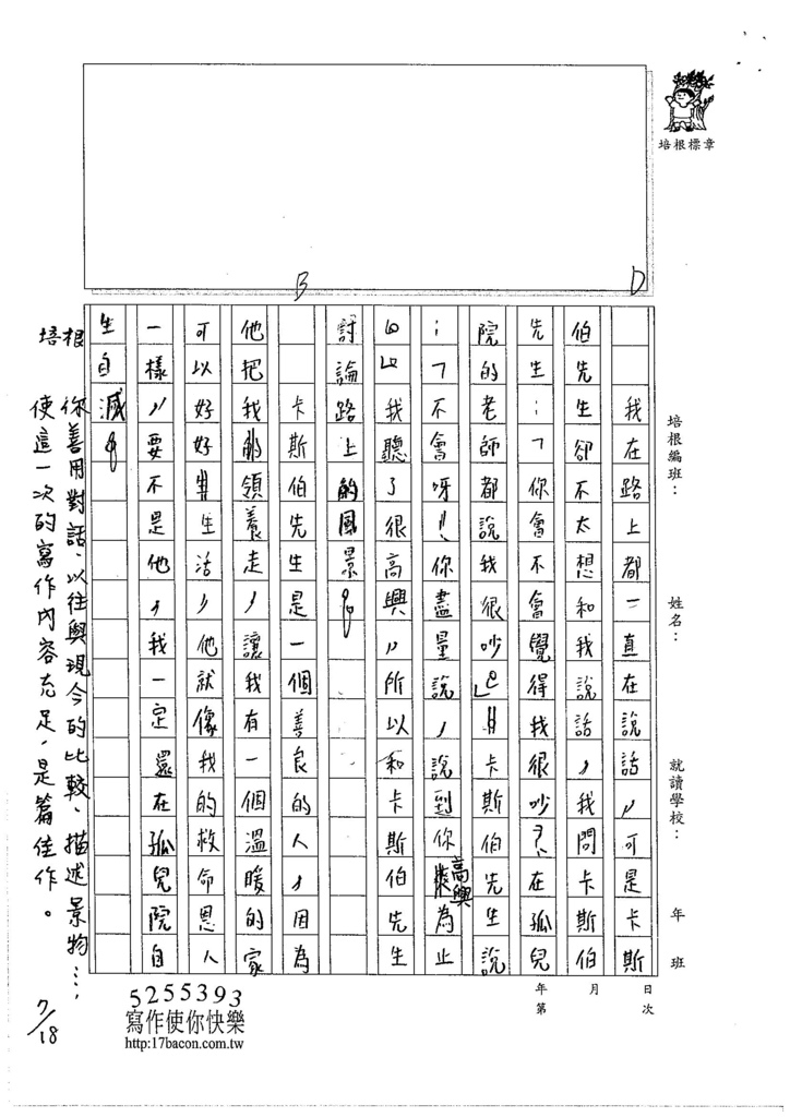 105W6104黃梓銨 (2)