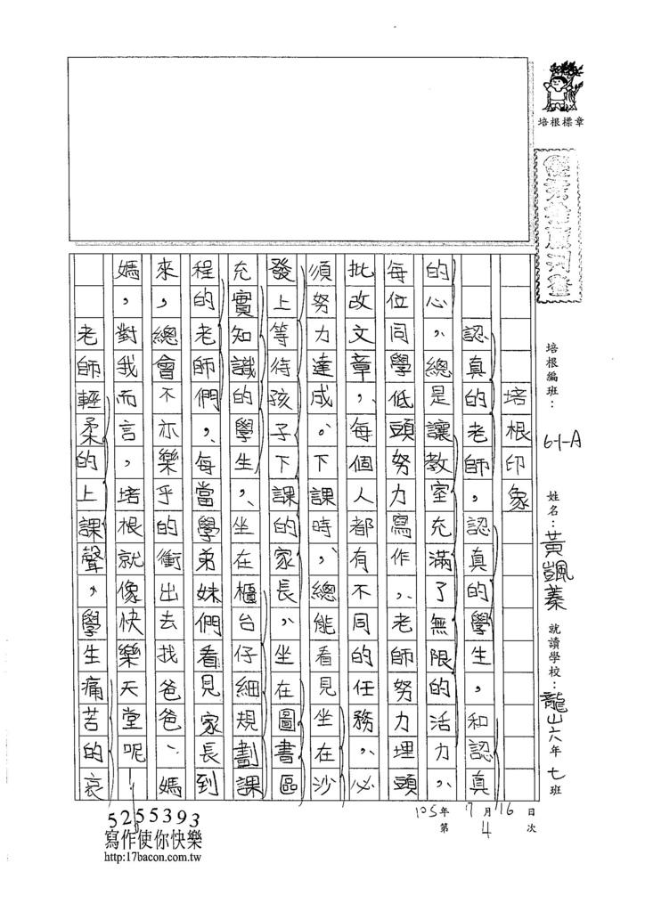 105WA104黃颽蓁 (1)