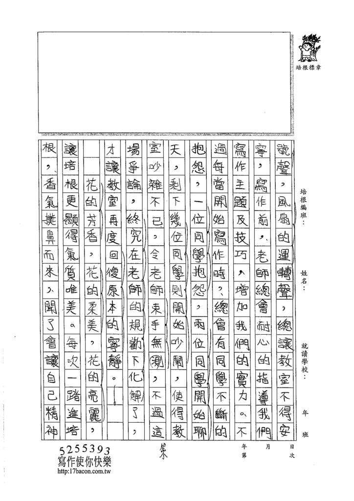 105WA104黃颽蓁 (2)