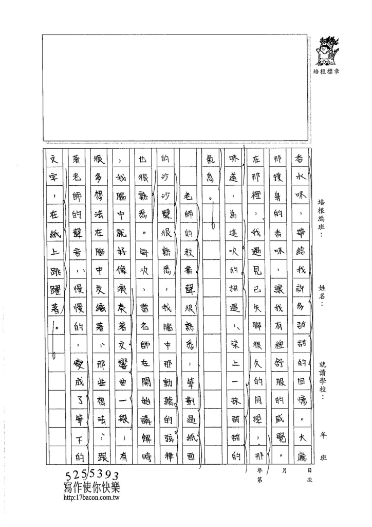 105WA104王靖文 (2)