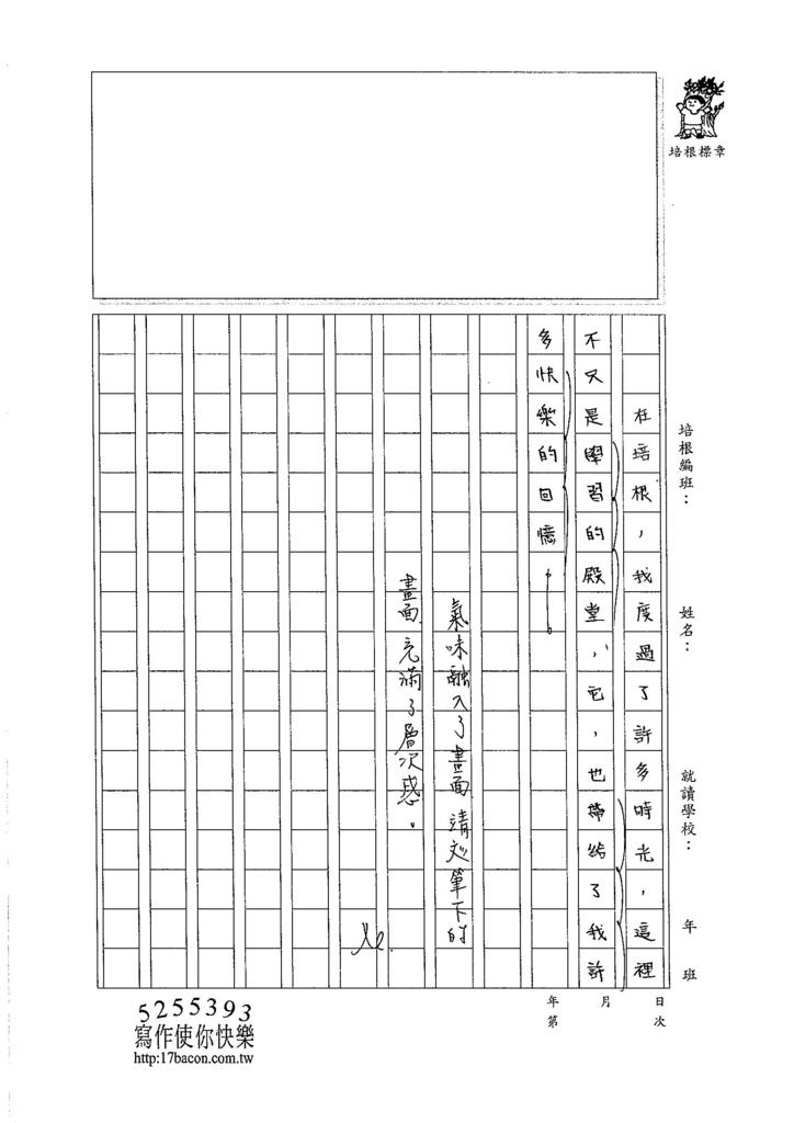 105WA104王靖文 (3)