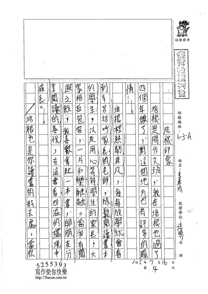 105WA104李希均 (1)