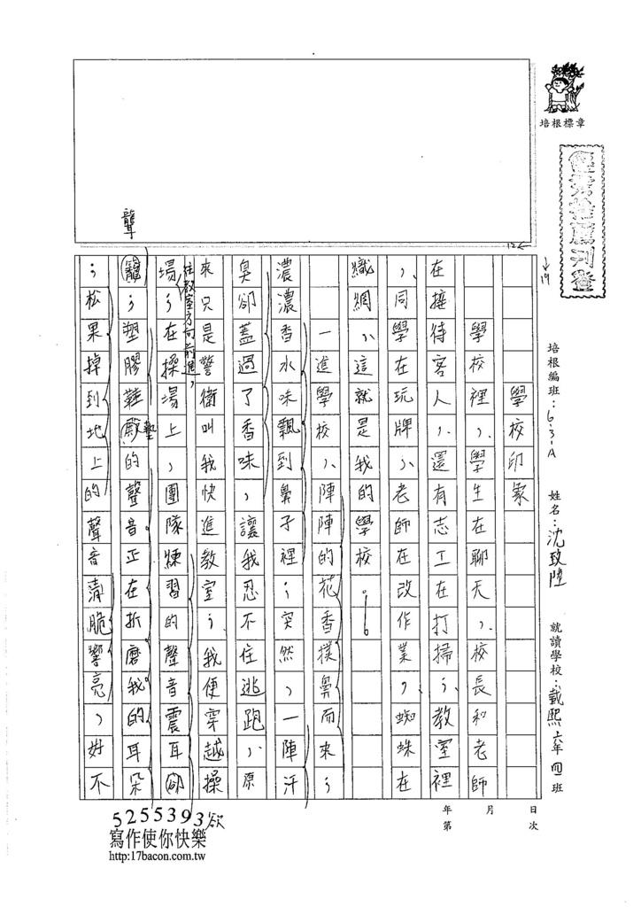105WA104沈致陞 (1)
