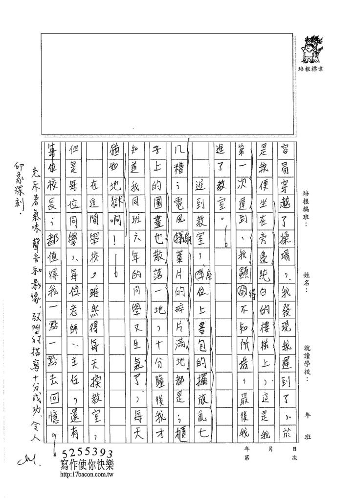 105WA104沈致陞 (2)