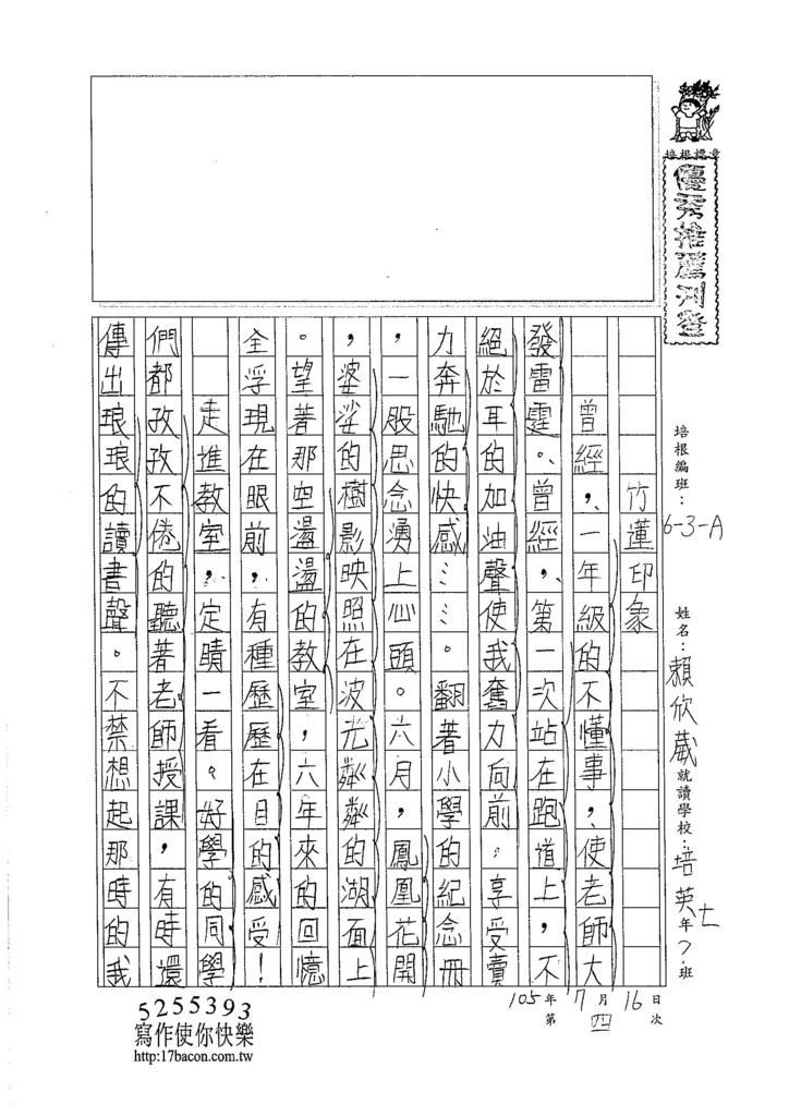 105WA104賴欣葳 (1)