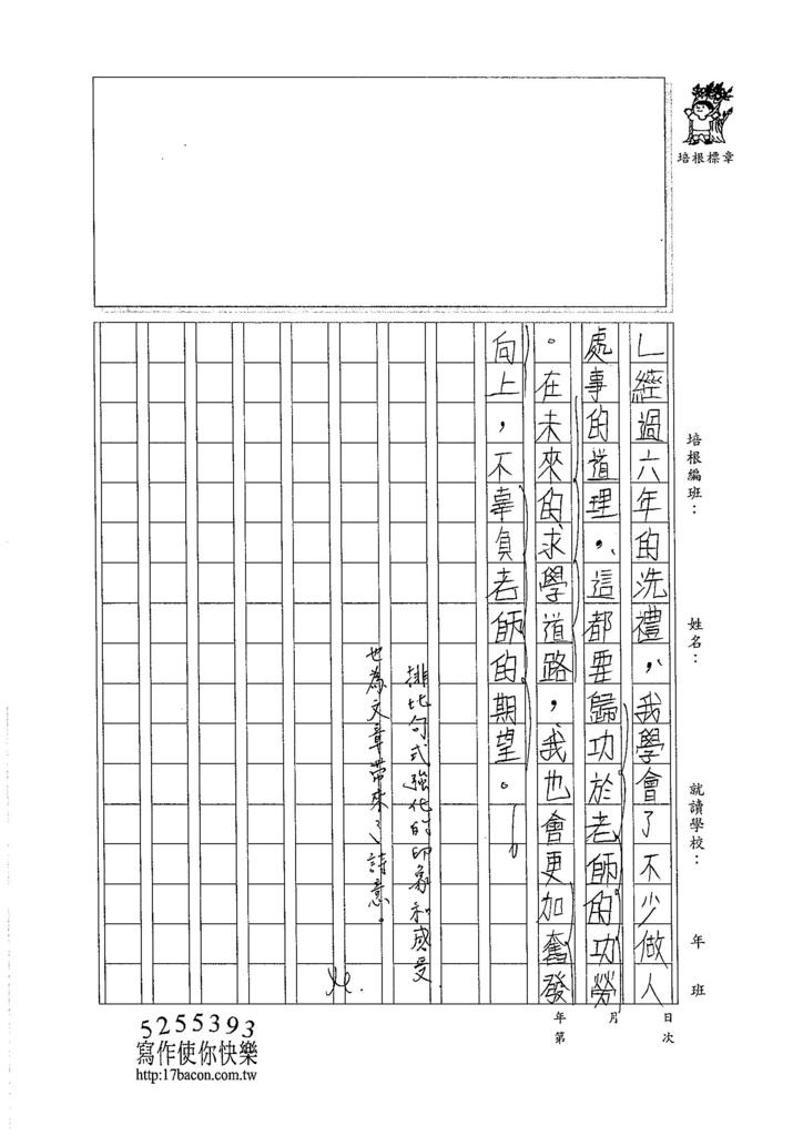 105WA104賴欣葳 (3)