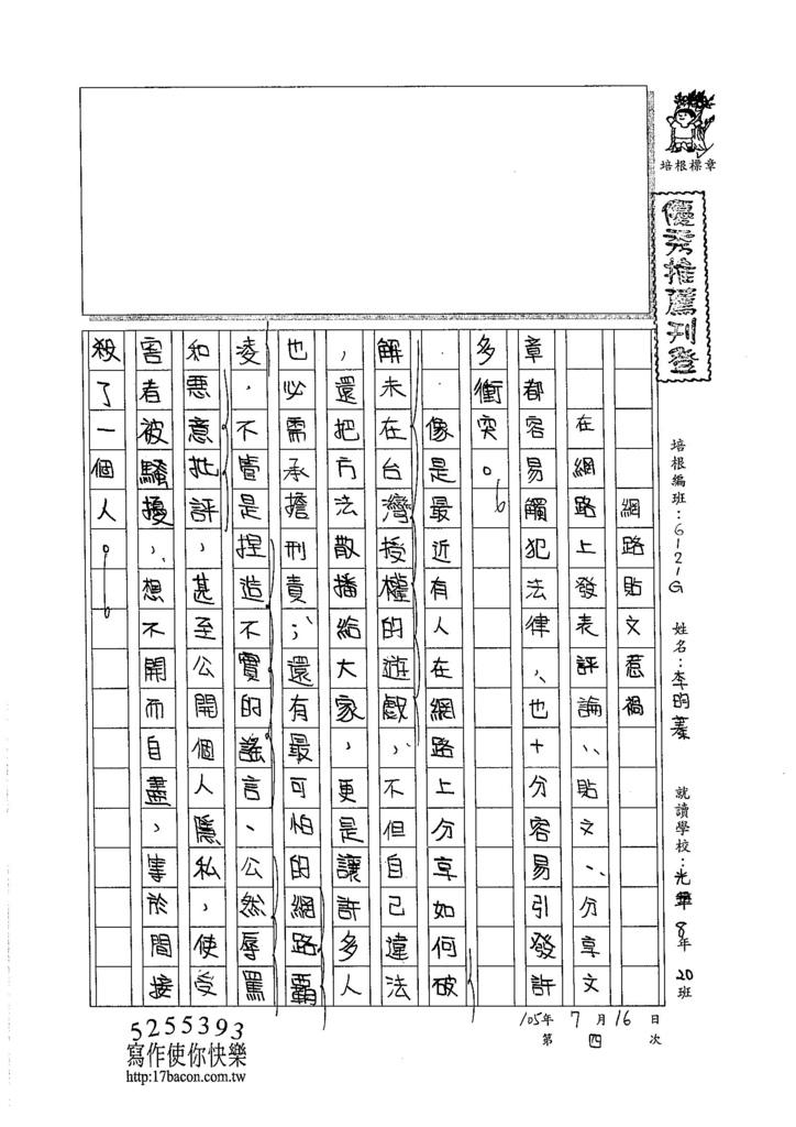 105WG104李昀蓁(1)