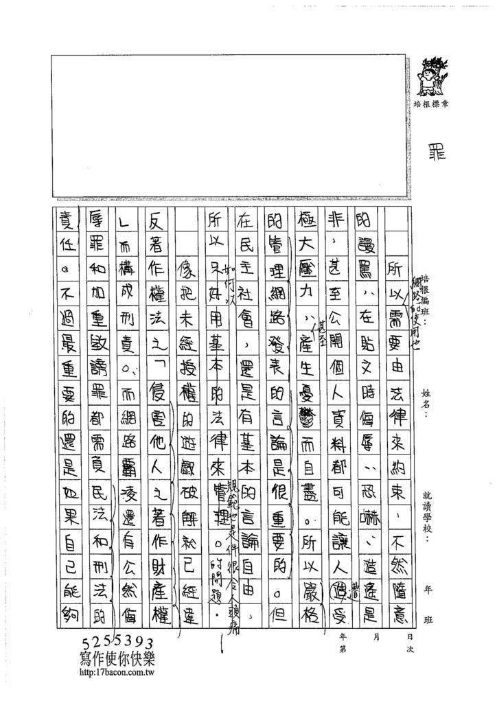 105WG104李昀蓁(2)