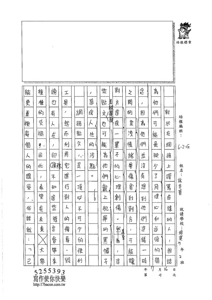105WG104林言蓉 (2)