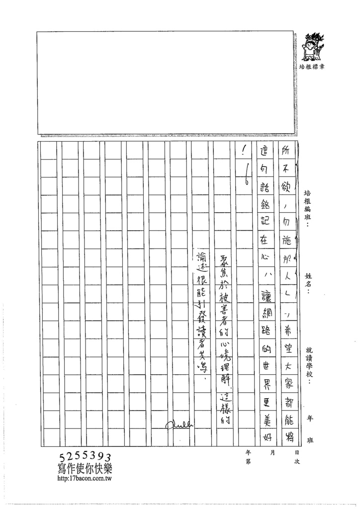 105WG104林言蓉 (3)