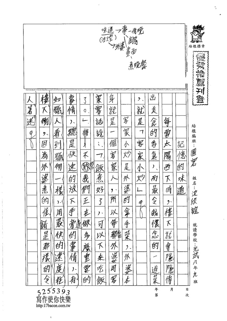 105WG105沈欣誼 (1)
