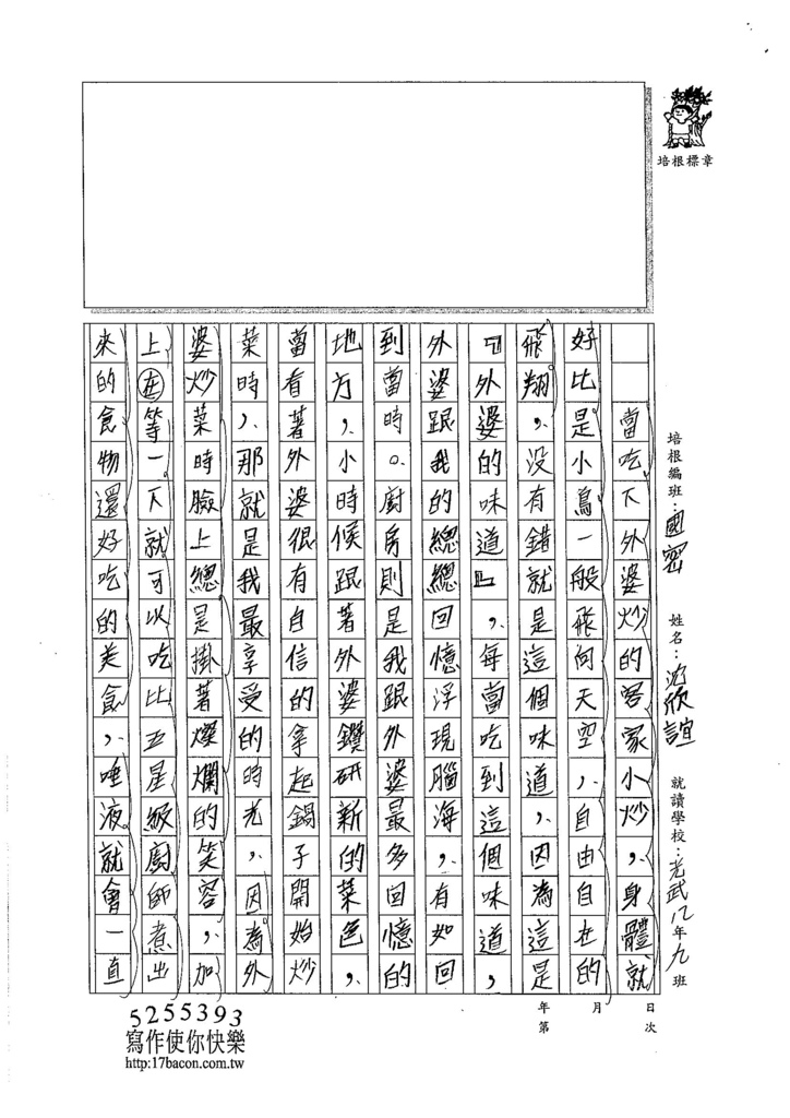 105WG105沈欣誼 (2)