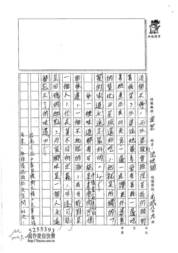 105WG105沈欣誼 (3)