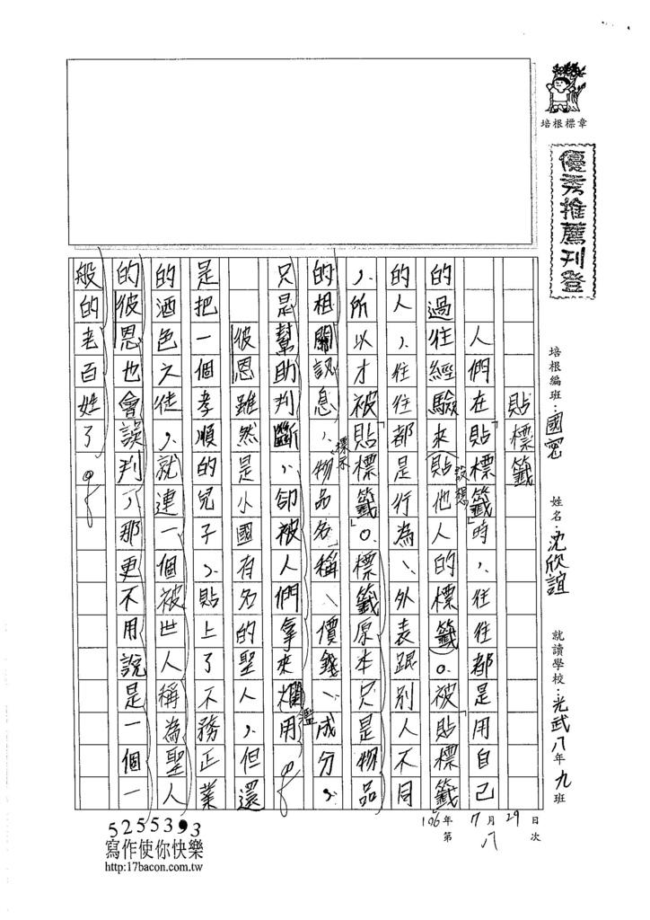 105WG106沈欣誼 (1)