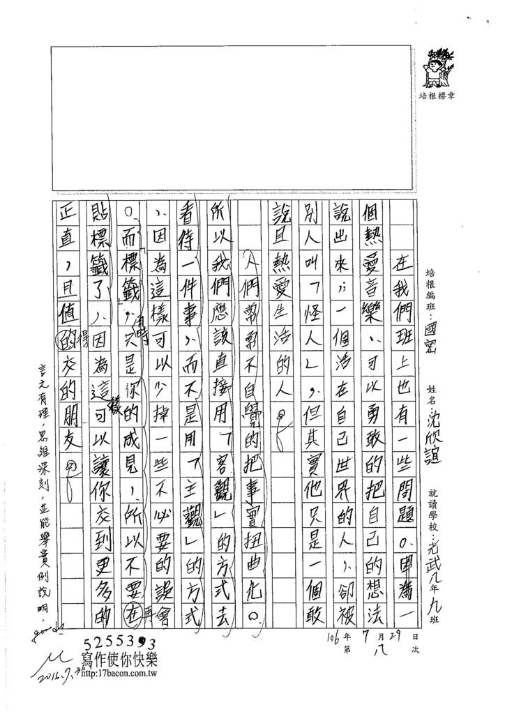 105WG106沈欣誼 (2)